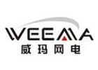深圳市威玛网电科技有限公司
