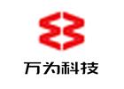 杭州万为科技有限公司