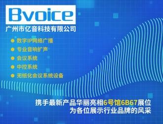 """""""精于技术.专于服务""""广州亿音邀您2020年5月成都见!"""