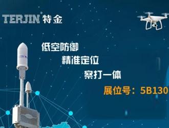无人机低空防御专家,定位精度全球领先!上海特金邀您8月成都见!