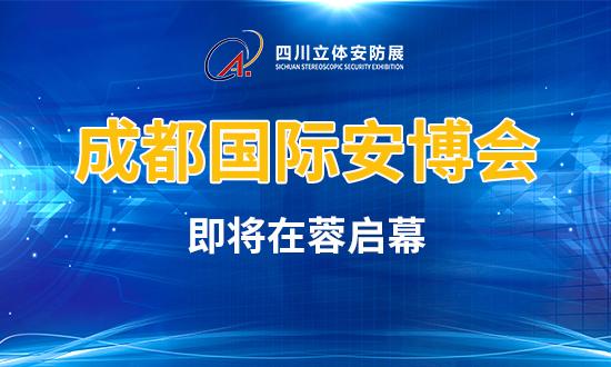 第21届成都国际安防展(成都国际安博会)即将在蓉启幕