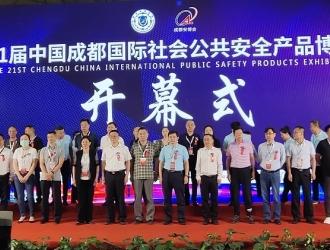 第21届成都国际安博会举行