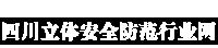 四川立体安全防范行业网